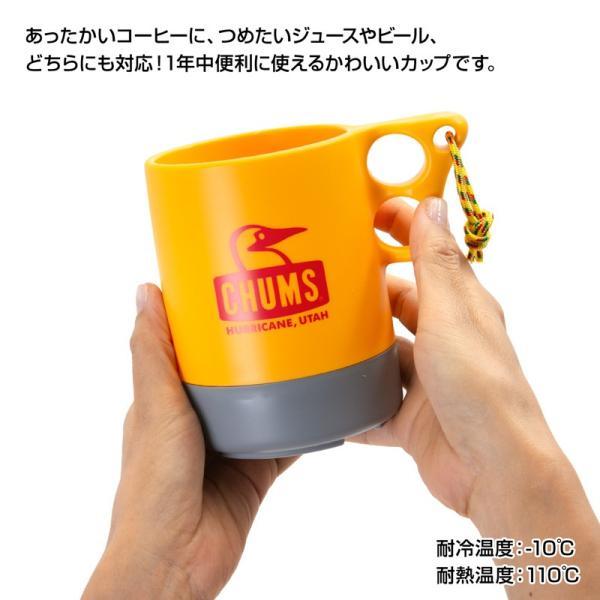 CHUMS チャムス マグカップ Big Camper Mug Cup ビック キャンパー マグ|2m50cm|06