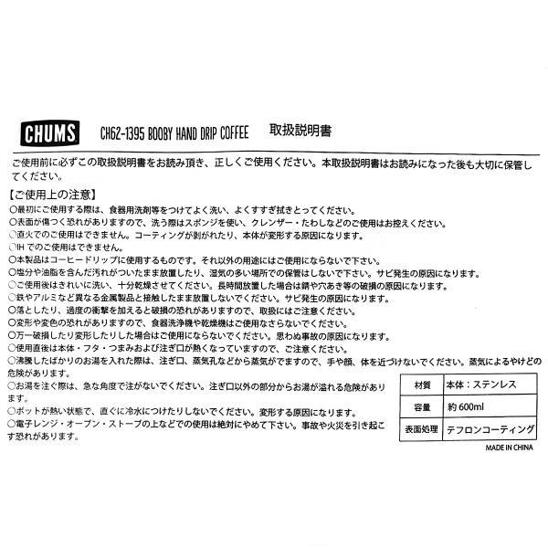 コーヒーポット CHUMS チャムス Booby Hand Drip Coffee|2m50cm|06