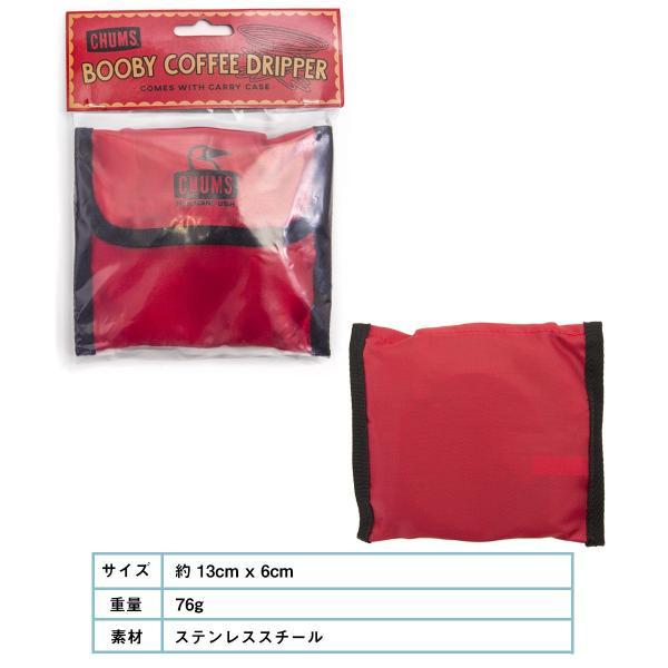CHUMS チャムス コーヒードリッパー Booby Coffee Dripper|2m50cm|06