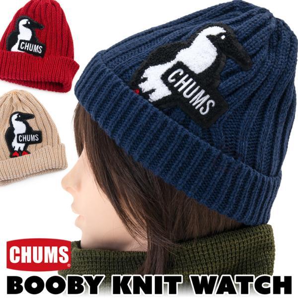ニット帽 CHUMS チャムス Booby Knit Watch ブービー ニット ワッチ|2m50cm