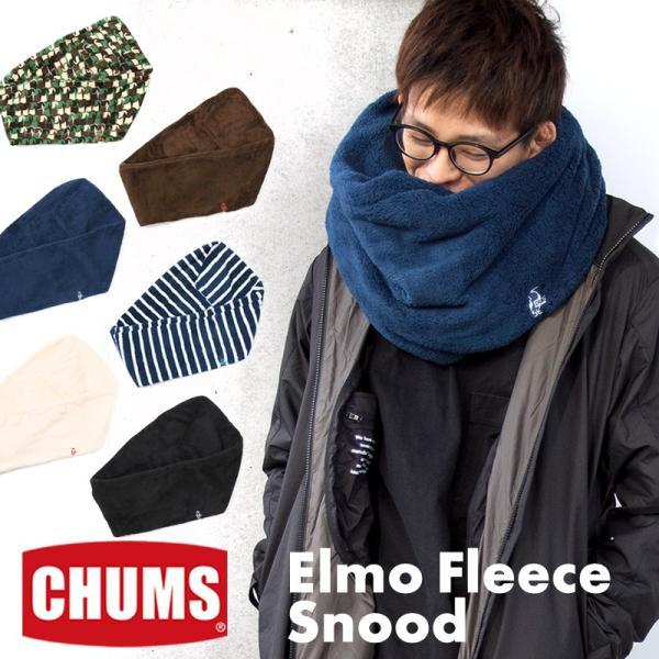 ネックウォーマー CHUMS チャムス エルモフリース スヌード Elmo Fleece Snood|2m50cm