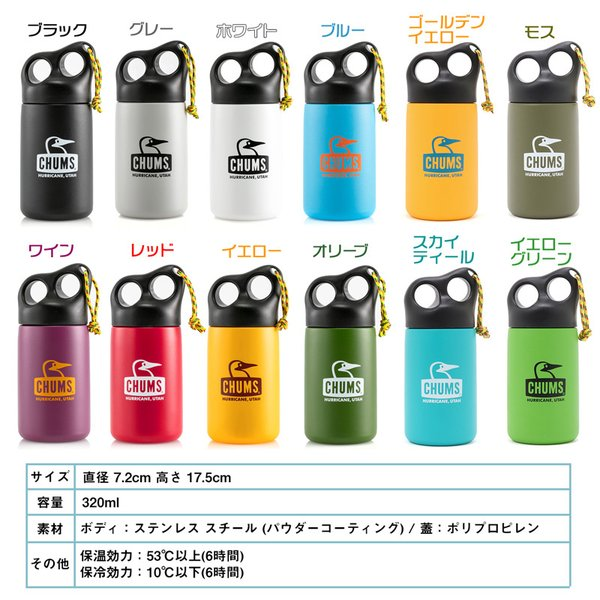 CHUMS チャムス 保温 タンブラー Camper Stainless Bottle キャンパー ステンレス ボトル 320ml|2m50cm|14