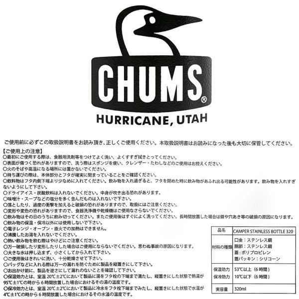 CHUMS チャムス 保温 タンブラー Camper Stainless Bottle キャンパー ステンレス ボトル 320ml|2m50cm|07