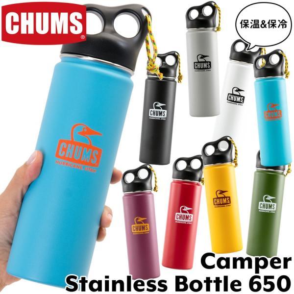保温 タンブラー チャムス CHUMS キャンパー ステンレス ボトル 650ml|2m50cm