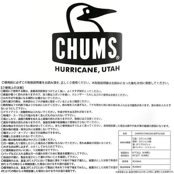 保温 タンブラー チャムス CHUMS キャンパー ステンレス ボトル 650ml|2m50cm|06