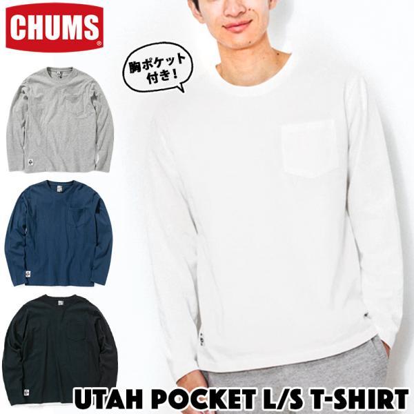 チャムス CHUMS Utah Pocket L/S T-Shirt ユタ ポケット ロングTシャツ 2m50cm