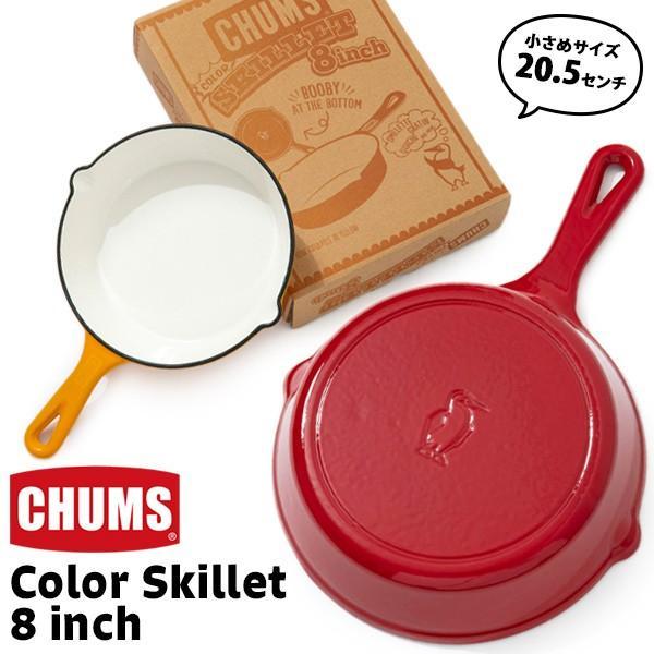 CHUMS チャムス Color Skillet 8 inch カラー スキレット 8インチ|2m50cm