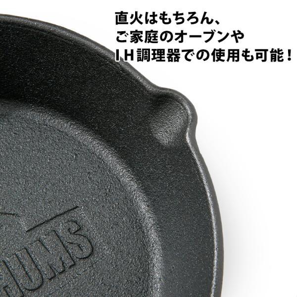 CHUMS チャムス Skillet 8 inch スキレット 8インチ 2m50cm 04