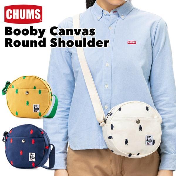 CHUMS チャムス Booby Canvas Round Shoulder ブービー キャンバス ラウンド  ショルダー 2m50cm