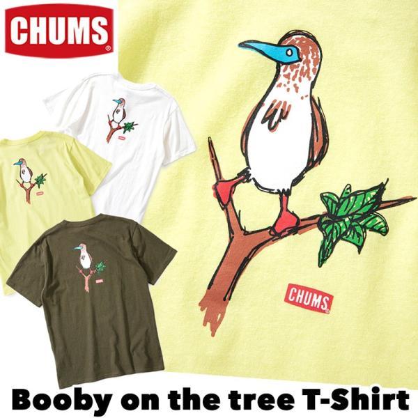 CHUMS チャムス Tシャツ Booby on the tree T-Shirt ブービー オンザツリー Tシャツ 半袖|2m50cm
