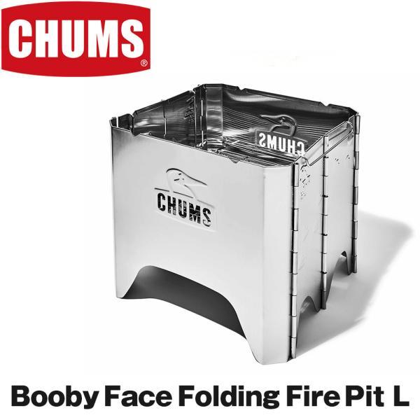 チャムス CHUMS Booby Face Folding Fire Pit ブービーフェイス フォールディング ファイヤーピット 焚き火台 焚火台|2m50cm