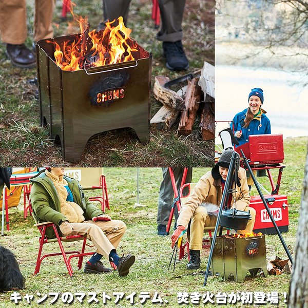 チャムス CHUMS Booby Face Folding Fire Pit ブービーフェイス フォールディング ファイヤーピット 焚き火台 焚火台|2m50cm|02