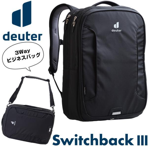 ドイター Deuter リュック Switchback III|2m50cm
