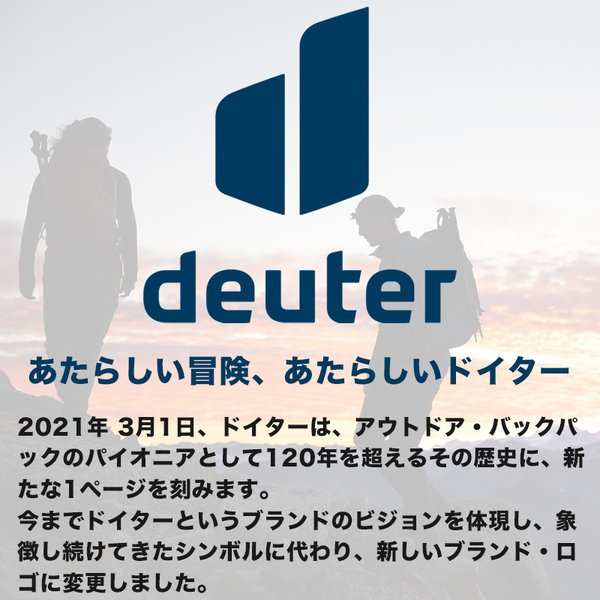 ドイター Deuter リュック Strasse 25 ストラーセ25|2m50cm|15