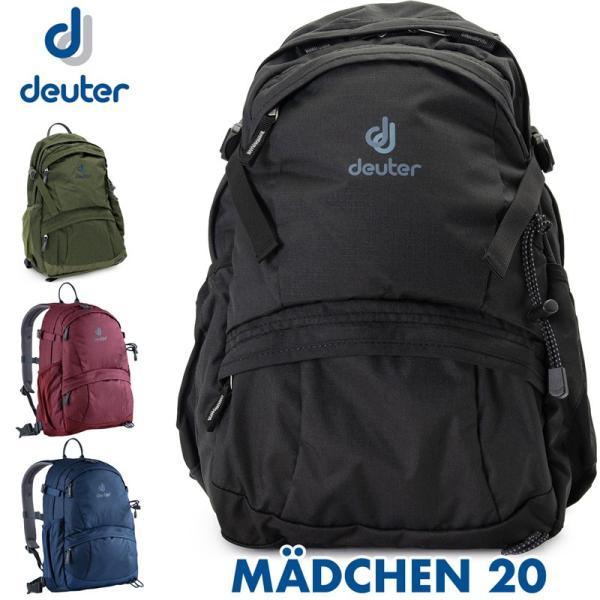 ドイター Deuter リュック Madchen 20 メートヘン20|2m50cm