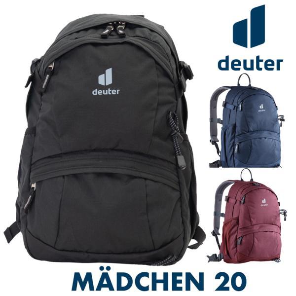 リュックサック ドイター Deuter Madchen 20 メートヘン20|2m50cm