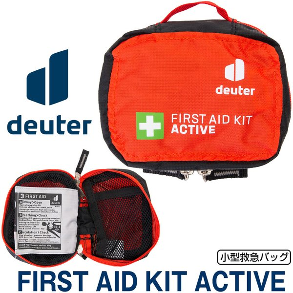 Deuter ドイター 救急バッグ FIRST AID KIT ACTIVE|2m50cm