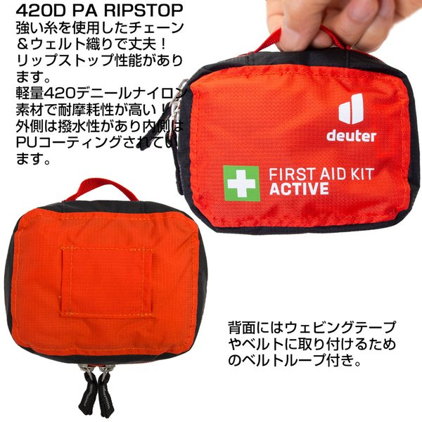 Deuter ドイター 救急バッグ FIRST AID KIT ACTIVE|2m50cm|04