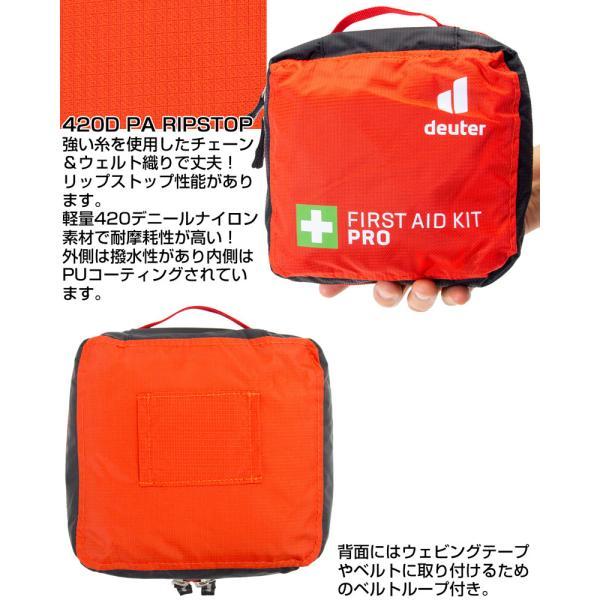 Deuter ドイター 救急バッグ FIRST AID KIT PRO|2m50cm|04
