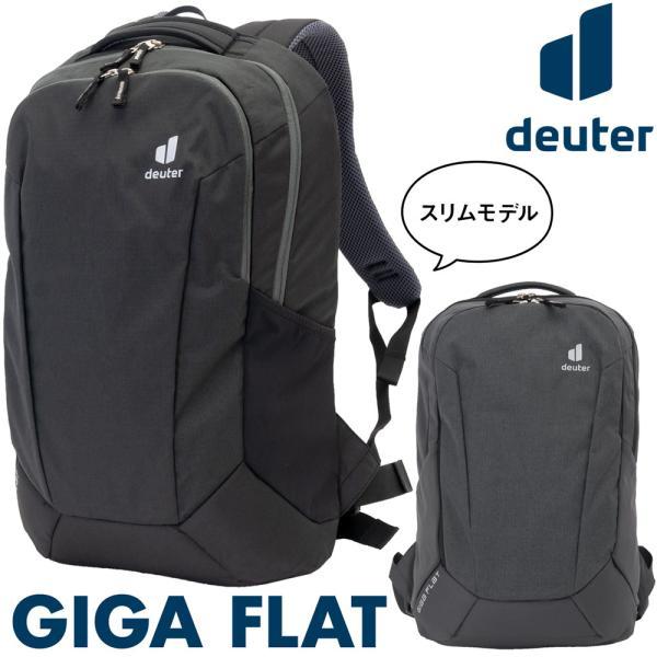 ドイター Deuter リュック GIGA FLAT ギガフラット|2m50cm