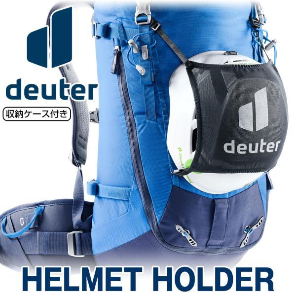 Deuter ドイター HELMET HOLDER ヘルメットホルダー|2m50cm