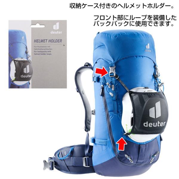 Deuter ドイター HELMET HOLDER ヘルメットホルダー|2m50cm|02