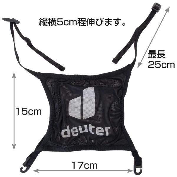 Deuter ドイター HELMET HOLDER ヘルメットホルダー|2m50cm|04
