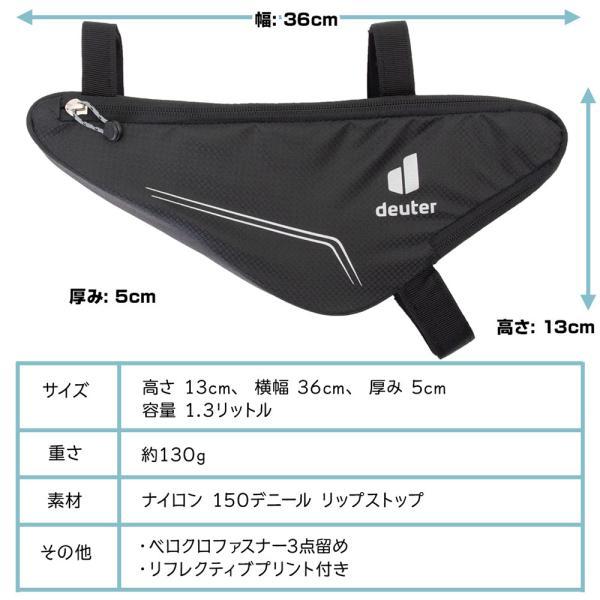 ドイター Deuter Front Triangle Bag フロントトライアングルバッグ|2m50cm|06