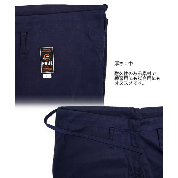 FUJI 柔術着 All Around BJJ Gi Navy フジ ネイビー|2m50cm|04
