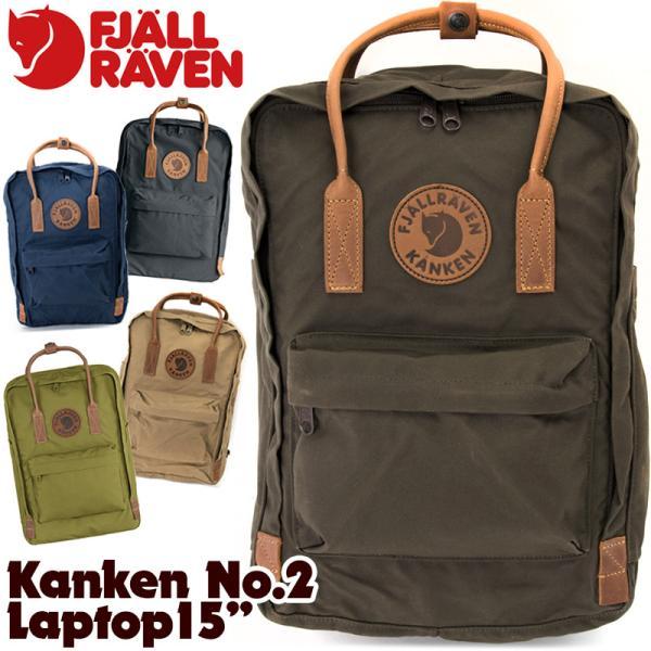 Fjall Raven フェールラーベン Kenken No.2 Laptop 15|2m50cm