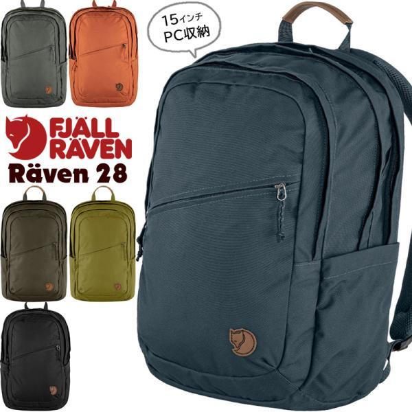 Fjall Raven フェールラーベン リュック Raven 28|2m50cm