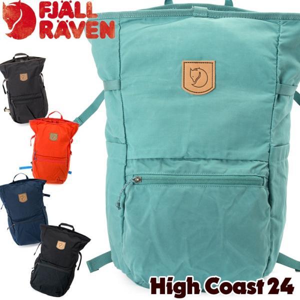 Fjall Raven フェールラーベン High Coast 24|2m50cm