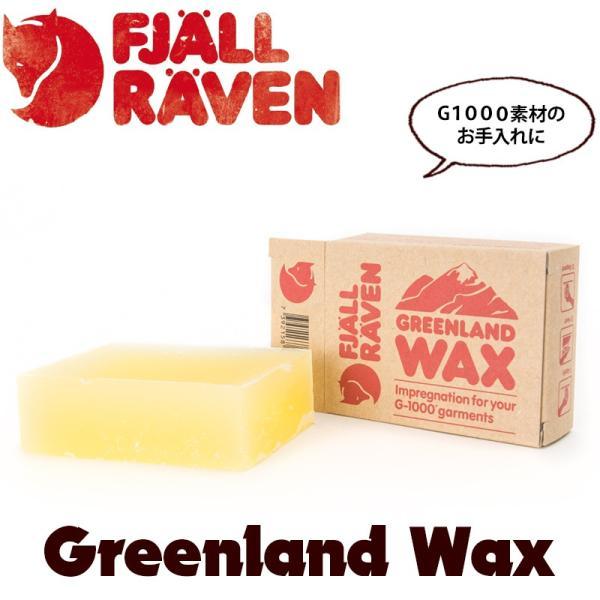 グリーンランドワックス Fjall Raven フェールラーベン Greenland Wax|2m50cm