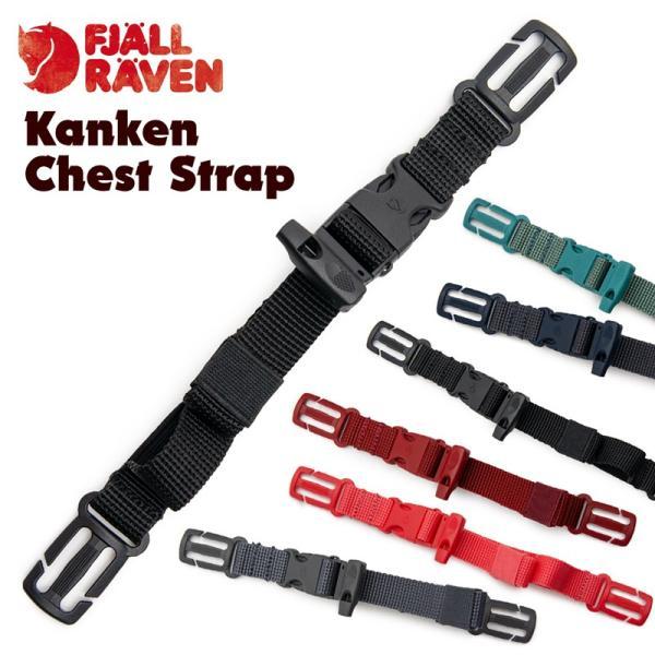 Fjall Raven フェールラーベン Chest Strap チェストストラップ|2m50cm