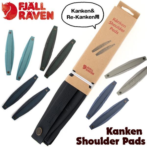 Fjall Raven Shoulder Pads フェールラーベン カンケン ショルダーパッド|2m50cm