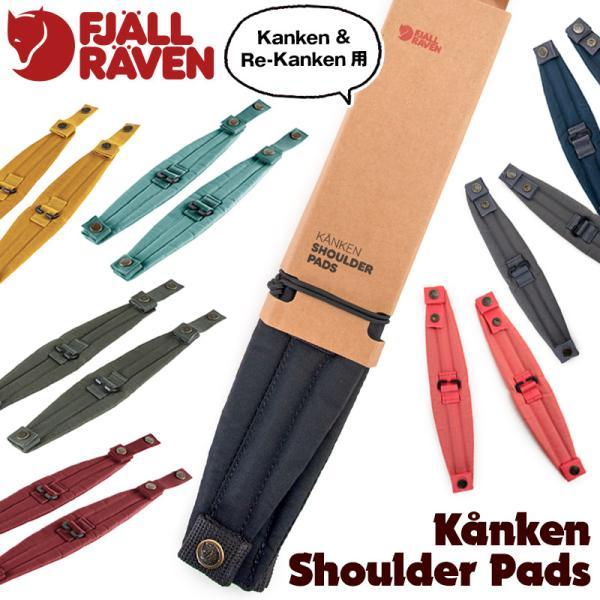 ショルダーパッド Fjall Raven Kanken Shoulder Pads フェールラーベン カンケン 2m50cm