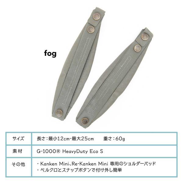 ショルダーパッド ミニ Fjall Raven Mini Shoulder Pads フェールラーベン カンケン|2m50cm|05