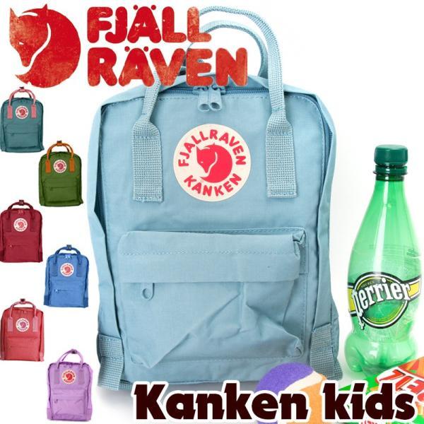 Fjall Raven フェールラーベン リュック KANKEN Kids カンケン キッズ|2m50cm