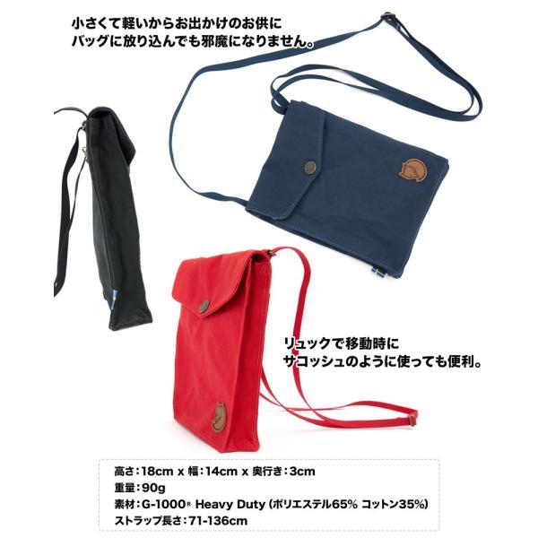 Fjall Raven フェールラーベン Pocket ポケット|2m50cm|05