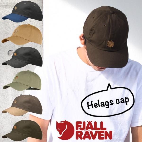 帽子 Fjall Raven Helags Cap フェールラーベン ヘーラグス キャップ|2m50cm