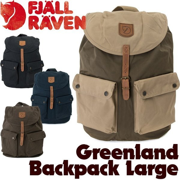 Fjall Raven フェールラーベン Greenland Backpack Large|2m50cm
