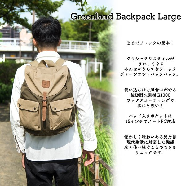Fjall Raven フェールラーベン Greenland Backpack Large|2m50cm|02