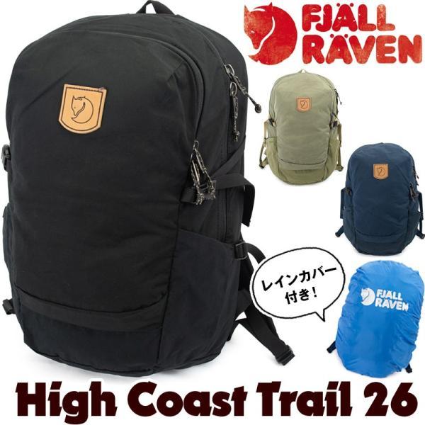 Fjall Raven フェールラーベン High Coast Trail 26|2m50cm
