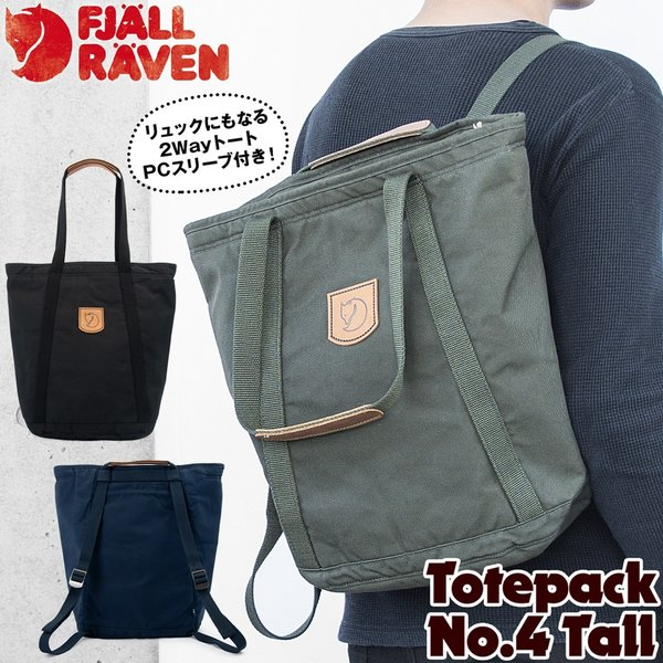 Fjall Raven  フェールラーベン Totepack No.4 Tall トートパック No.4 トール|2m50cm