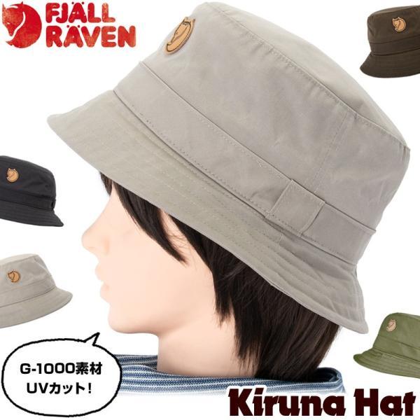Fjall Raven フェールラーベン Kiruna Hat キルナハット|2m50cm