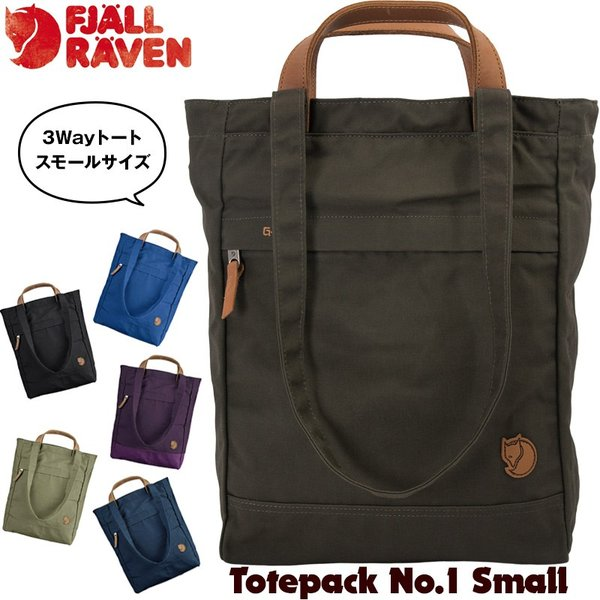 Fjall Raven  フェールラーベン Totepack No.1 Small トートパック No.1 スモール|2m50cm