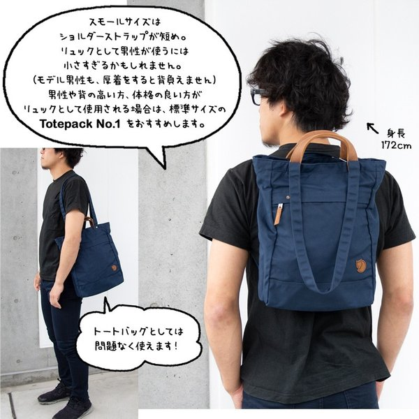 Fjall Raven  フェールラーベン Totepack No.1 Small トートパック No.1 スモール|2m50cm|03