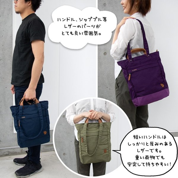 Fjall Raven  フェールラーベン Totepack No.1 Small トートパック No.1 スモール|2m50cm|04