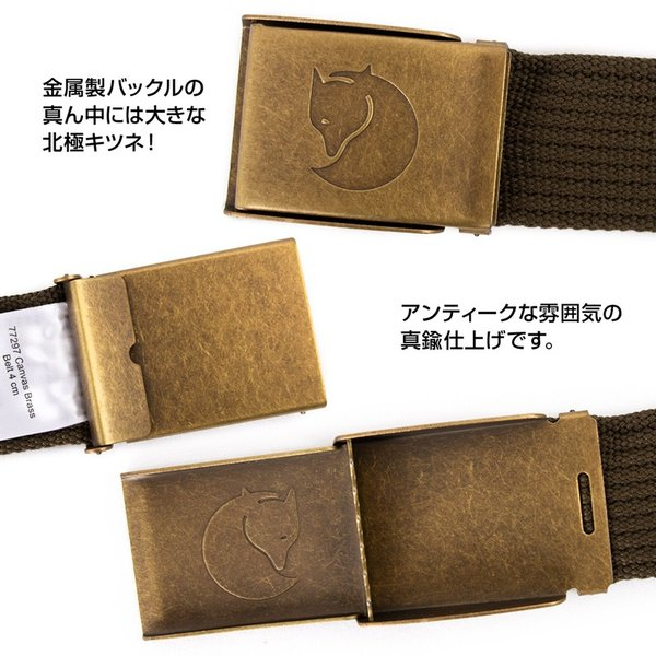 Fjall Raven フェールラーベン Canvas Brass Belt 4cm キャンバスブラスベルト|2m50cm|04