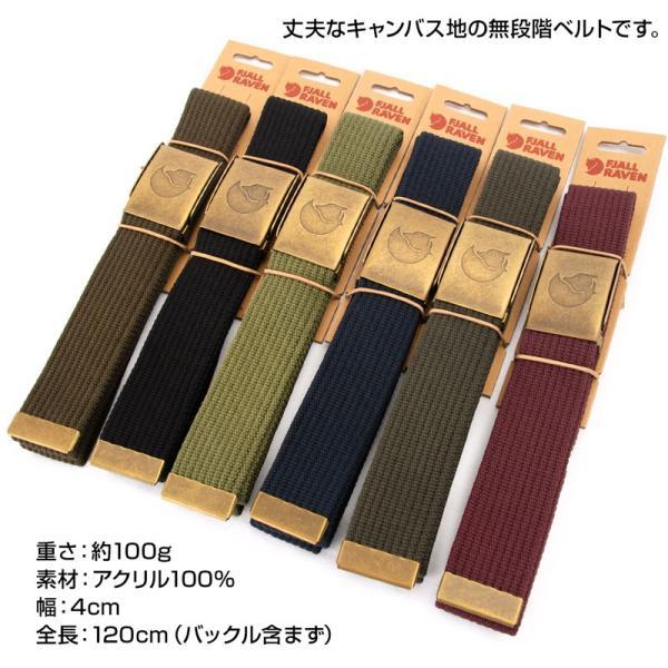 Fjall Raven フェールラーベン Canvas Brass Belt 4cm キャンバスブラスベルト|2m50cm|05